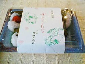 Ichigosakuramochi1